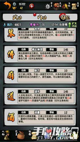 《江湖风云录》角色技艺全解1