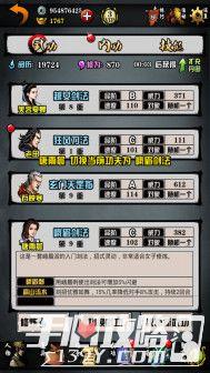 《江湖风云录》峨眉门派武功心法全解5