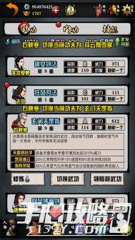 《江湖风云录》峨眉门派武功心法全解9