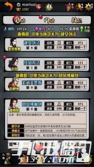 《江湖风云录》峨眉门派武功心法全解7