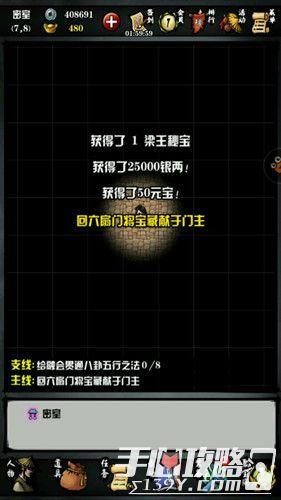 《江湖风云录》金碧宫主线攻略全解4