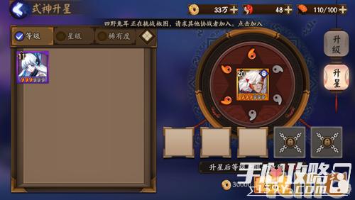 阴阳师手游式神怎么升星1