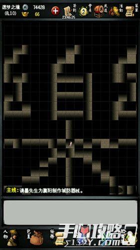 《江湖风云录》醒世梦龙之音任务完整版攻略详解2