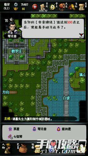 《江湖风云录》醒世梦龙之音任务完整版攻略详解5