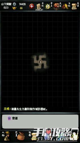 《江湖风云录》醒世梦龙之音任务完整版攻略详解1