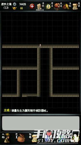 《江湖风云录》醒世梦龙之音任务完整版攻略详解3