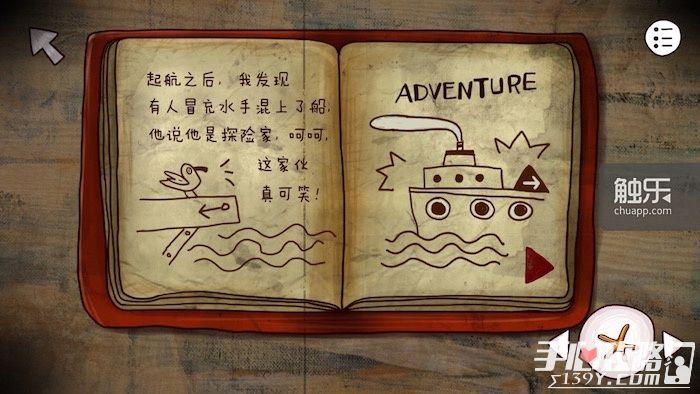 《迷失岛》当南瓜先生来到移动平台 开启国产独立游戏时代4
