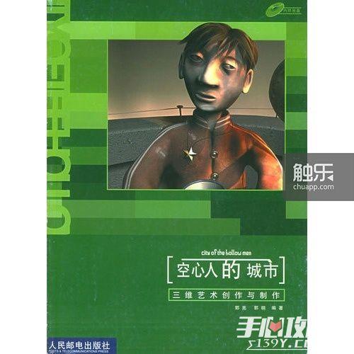 《迷失岛》当南瓜先生来到移动平台 开启国产独立游戏时代6