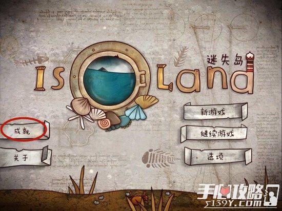 迷失岛玩法介绍6