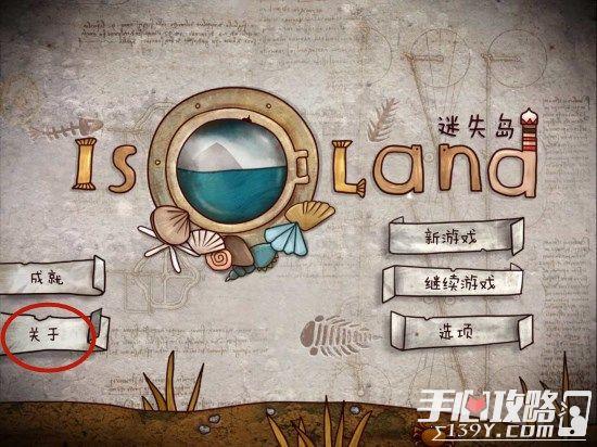 迷失岛二周目全成就图文攻略1126