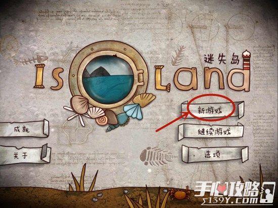 迷失岛二周目全成就图文攻略大全1