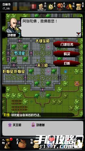 《江湖风云录》新人门派选择攻略详解4
