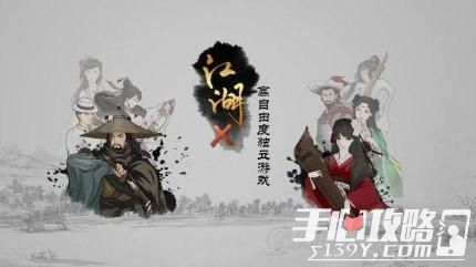 江湖X手游恒山派队友搭配 恒山派天赋点选择攻略1