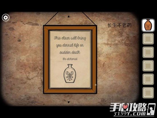 Rusty Lake Roots锈湖根源第5关The Elixir图文攻略7