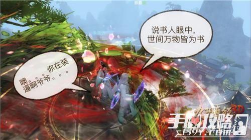 《九阴真经3D》玩家自制异志录 感觉自己萌萌哒2