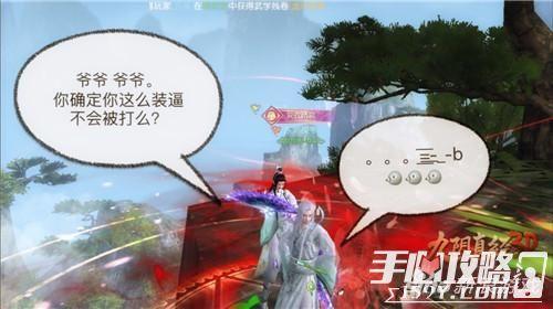 《九阴真经3D》玩家自制异志录 感觉自己萌萌哒3