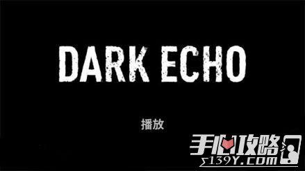《回声探路》(Dark Echo)通关图文攻略大全1