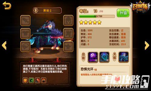 《召唤师》孤傲灵魂的不甘:死亡黑骑士的冲锋!2