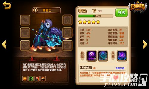 《召唤师》孤傲灵魂的不甘:死亡黑骑士的冲锋!1