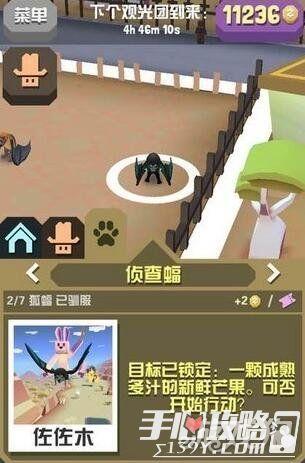 疯狂动物园侦查蝠属性图鉴欣赏