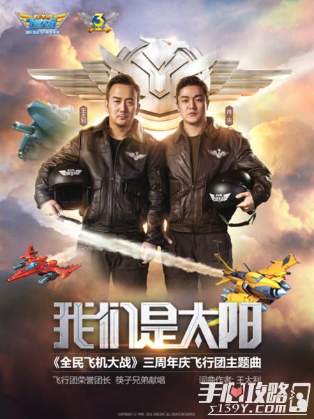 《全民飞机大战》三周年盛典落幕