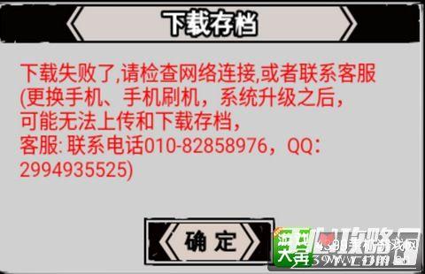 江湖风云录手游换手机存档找回方法9