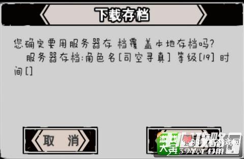 江湖风云录手游换手机存档找回方法10