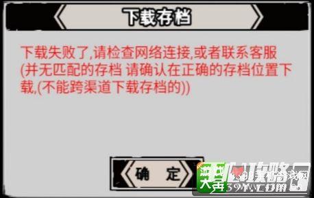 江湖风云录手游换手机存档找回方法8