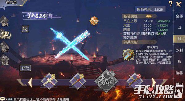《九阴真经3D》全新天品神兵品评 利刃出鞘天下震3