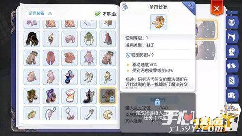 仙境傳說RO新功能「探索」上線 獲取最全裝備圖鑒2