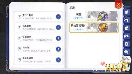 仙境傳說RO新功能「探索」上線 獲取最全裝備圖鑒4