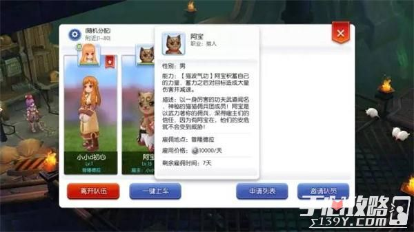 《仙境傳說RO》冒險手冊2.0版 卡片頭飾收集控的福音6