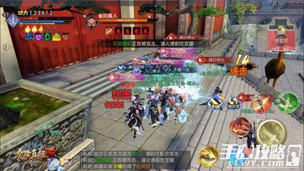 《九阴真经3D》PVP玩法打造真情江湖 告别孤军奋战6