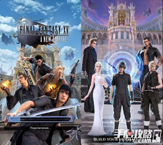 《最终幻想15:新帝国(Final Fantasy XV: A New Empire )》试玩演示 王子公主重建帝国2