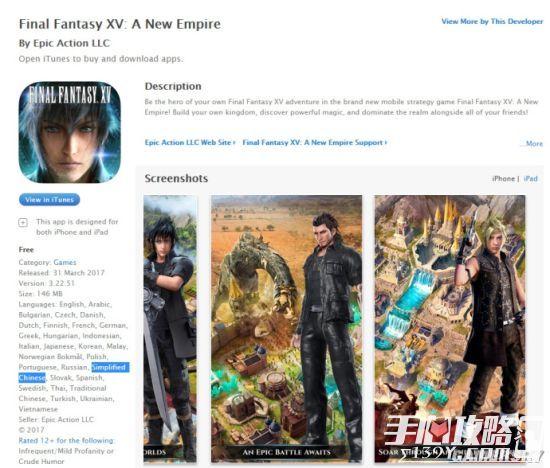 《最终幻想15:新帝国(Final Fantasy XV: A New Empire )》试玩演示 王子公主重建帝国1