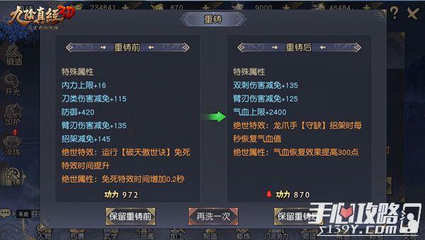 """《九阴真经3D》恩怨情仇 全新资料片""""有情江湖""""前瞻3"""