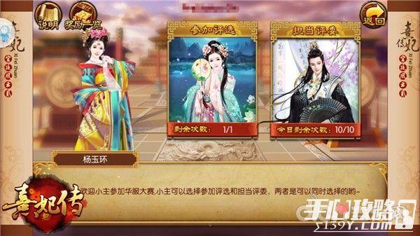 《熹妃傳》春季新版本今日上線 娘娘穿新衣了3