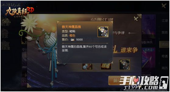 """《九阴真经3D》感受巅峰对决 新版本""""有情江湖""""品评5"""