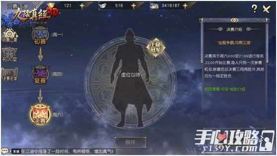 """《九阴真经3D》感受巅峰对决 新版本""""有情江湖""""品评3"""