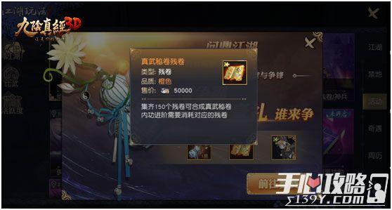 """《九阴真经3D》感受巅峰对决 新版本""""有情江湖""""品评4"""