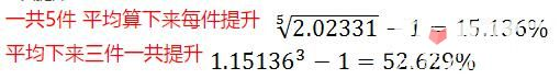 DNF天御和90SS三+散哪个厉害 天御和90SS三+散的对比分析2