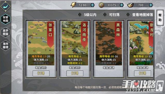 江湖X汉家江湖扫荡方式介绍1
