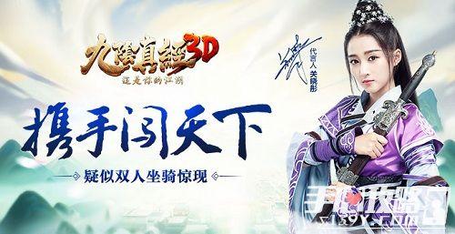 《九阴真经3D》新资料片疑似双人坐骑曝光 比翼双飞游天涯1