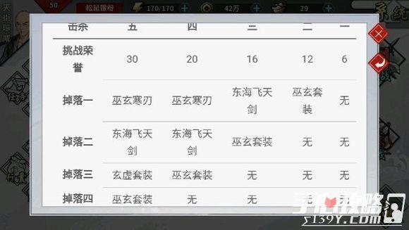 江湖X汉家江湖墨家古阵开启攻略1