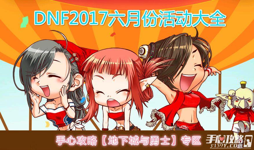 DNF2017年6月活动大全 DNF6月活动地址及奖励一览1