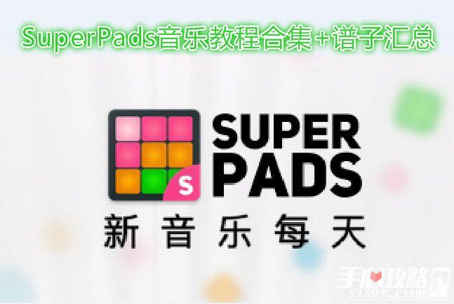 SuperPads音乐教程合集 SuperPads谱子汇总1