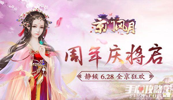 《京门风月》周年庆6.28即将开启1