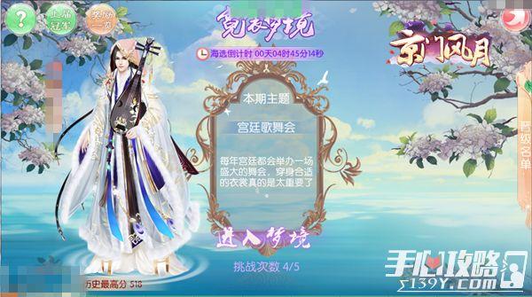 《京门风月》周年庆6.28即将开启3