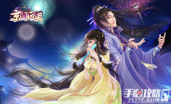 《京门风月》周年庆6.28即将开启6
