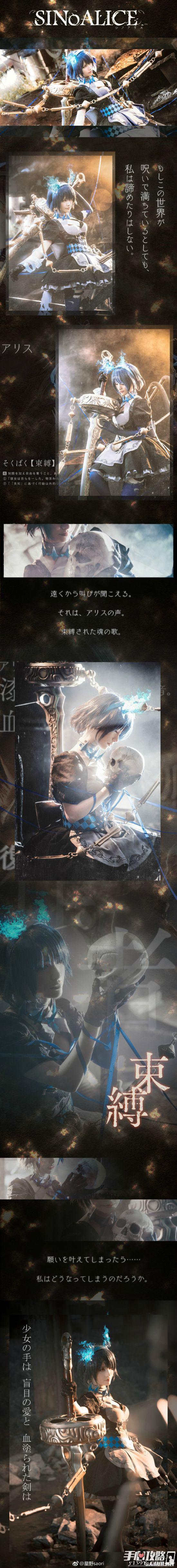 《死亡爱丽丝》国内COSer星野saori演绎 黑童话下少女的抗争1